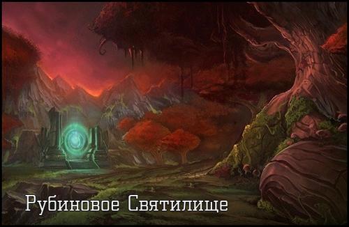 Тактика Рубиновое святилище