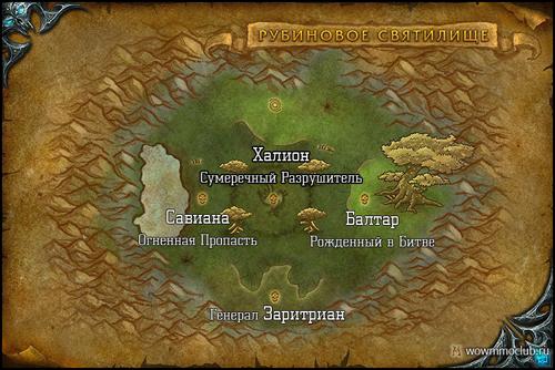 Карта расположение боссов в Рубиновое Святилище