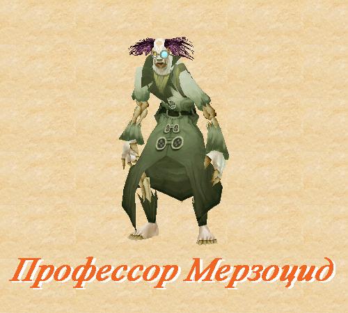 Тактика Профессор Мерзоцид