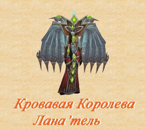 Тактика Кровавая Королева Лана'Тель
